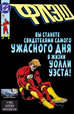The Flash #076