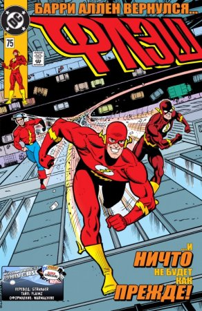 The Flash #075