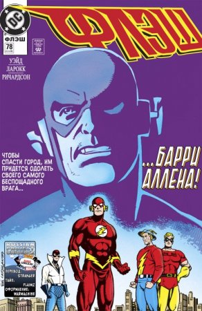 The Flash #078