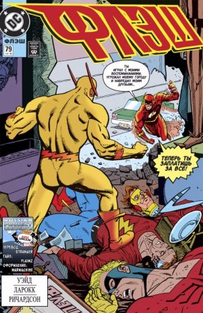 The Flash #079