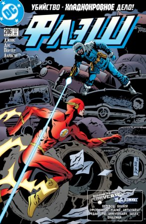 The Flash #206