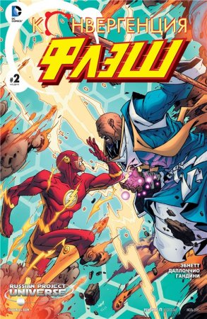 Convergence: The Flash #02