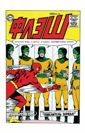 The Flash #105