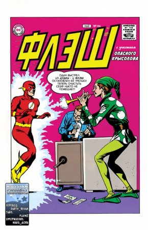 The Flash #106