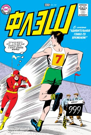 The Flash #107
