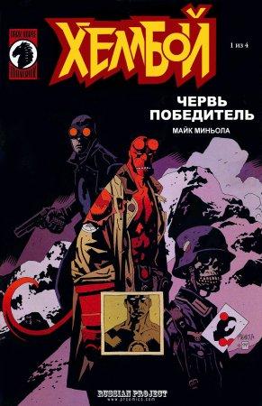 Hellboy: Conqueror Worm #01