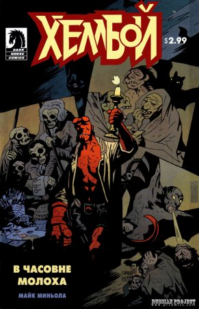 Hellboy: In the Chapel of Moloch #01