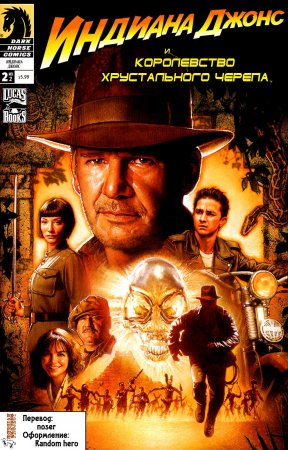 Indiana Jones and the Kingdom of the Crystal Skull #02