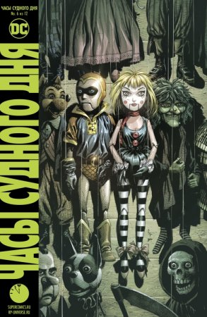 Doomsday Clock #06