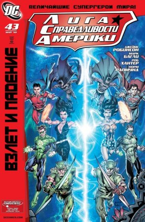 Justice League of America #43