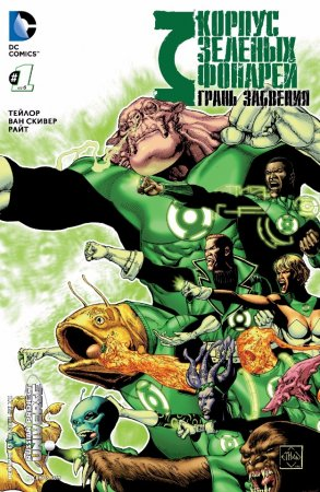 Green Lantern Corps: Edge of Oblivion #01