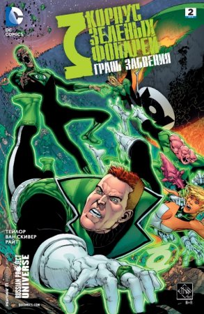 Green Lantern Corps: Edge of Oblivion #02