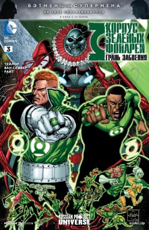 Green Lantern Corps: Edge of Oblivion #03