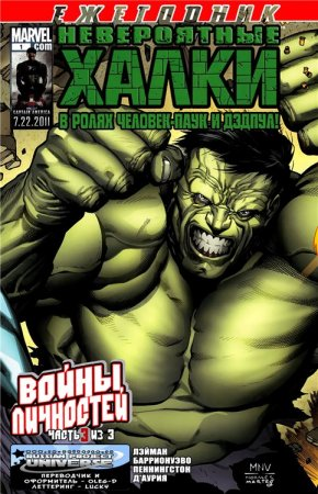 Incredible Hulks Annual #01