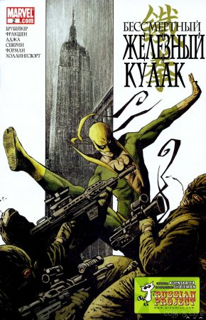 Immortal Iron Fist #02