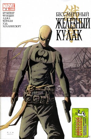 Immortal Iron Fist #03