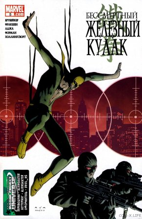 Immortal Iron Fist #05