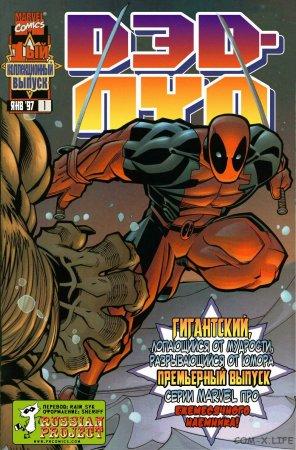 Deadpool #01