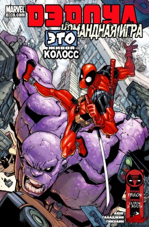 Deadpool Team-up #895