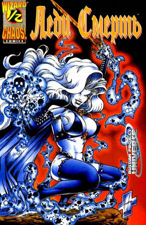 Lady Death: The Reckoning #1/2