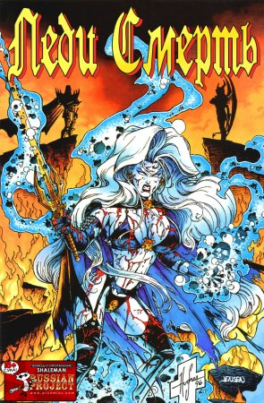Lady Death: The Reckoning #01