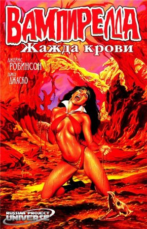 Vampirella: Blood lust #01