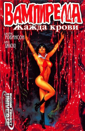 Vampirella: Blood lust #02