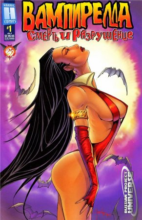 Vampirella: Death & Destruction #01