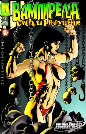 Vampirella: Death & Destruction #02