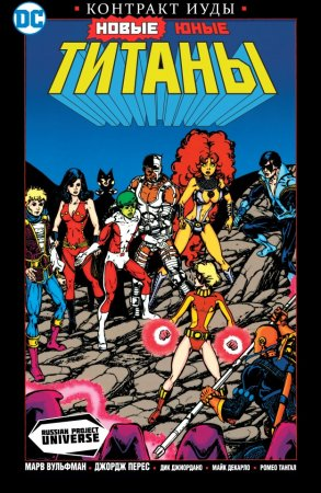 New Teen Titans: The Judas Contract TPB