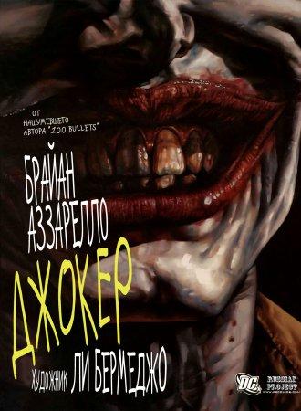 Joker #01