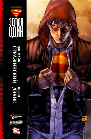 Superman: Earth One #01