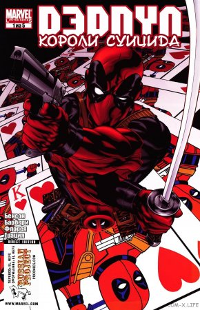 Deadpool: Suicide Kings #01