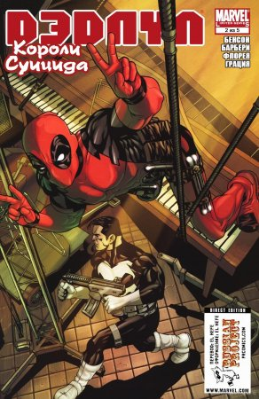 Deadpool: Suicide Kings #02