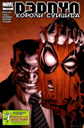 Deadpool: Suicide Kings #05