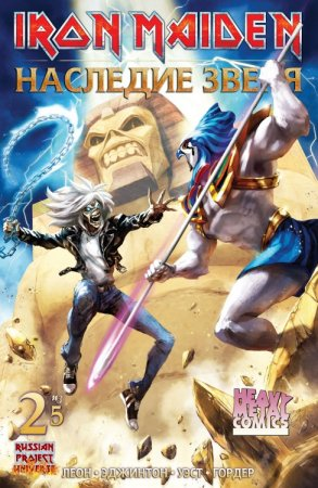 Iron Maiden Legacy of the Beast #02
