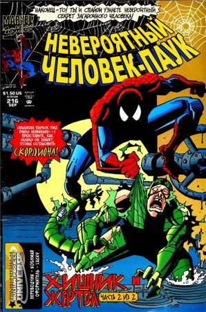Spectacular Spider-Man #216