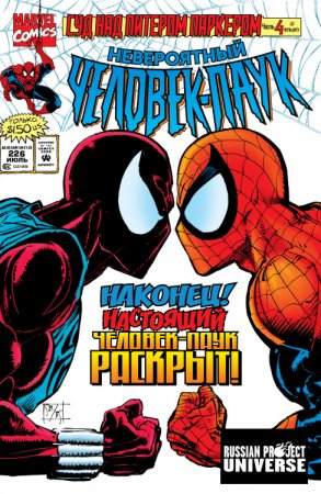 Spectacular Spider-Man #226