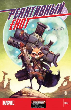 Rocket Raccoon #03