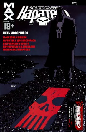 Punisher MAX Frank Castle #75