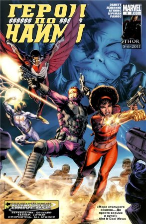 Heroes for Hire #05