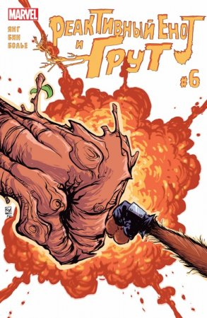 Rocket Raccoon & Groot #06