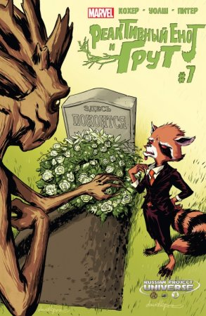 Rocket Raccoon & Groot #07