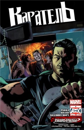 The Punisher #09