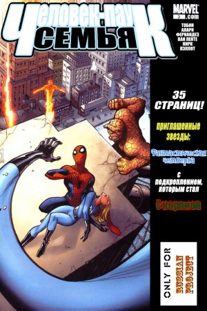 Spider-Man Family #03