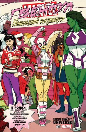 Gwenpool Special #01