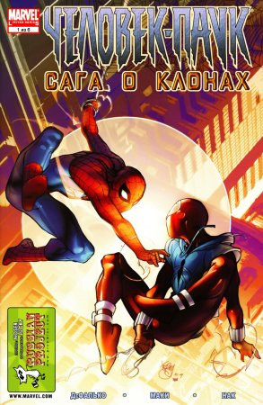 Spider-Man: The Clone Saga #01