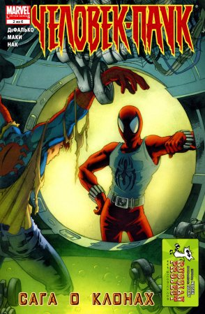 Spider-Man: The Clone Saga #02