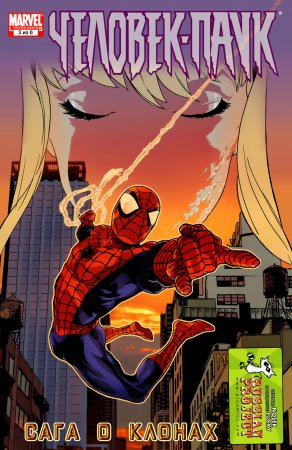 Spider-Man: The Clone Saga #03