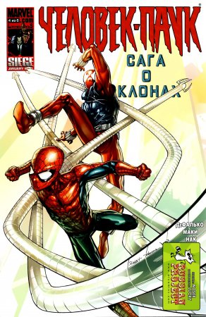 Spider-Man: The Clone Saga #04